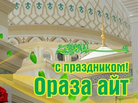 Поздравления на ораза айт на казахском